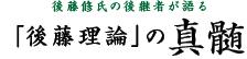 後藤修 中尾有希が語る「後藤理論」の真髄